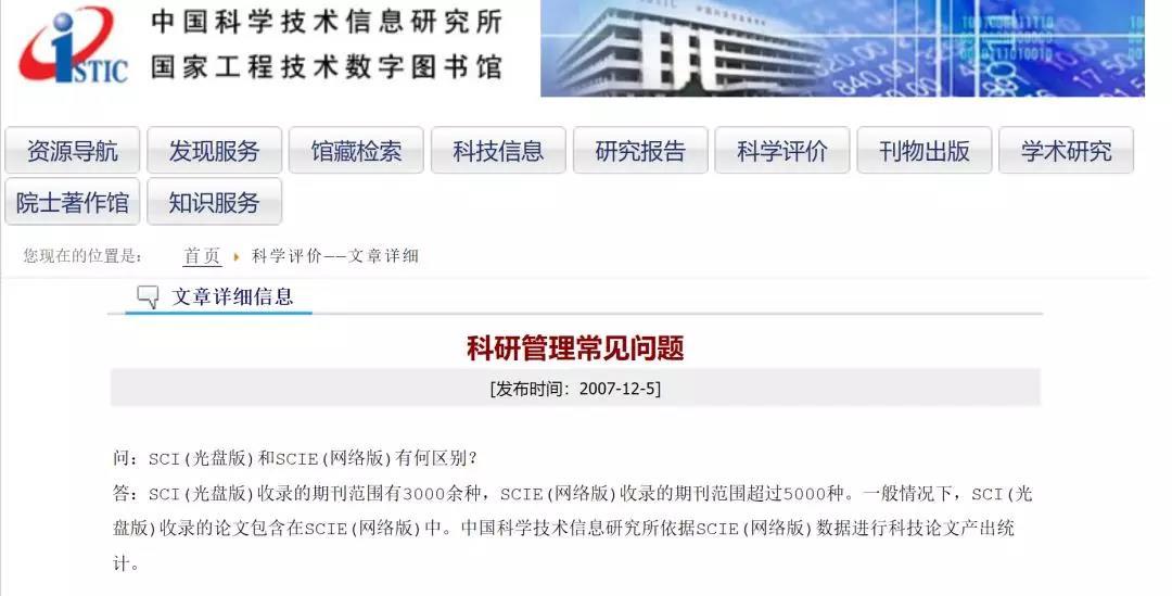 中国科学技术信息研究所官网
