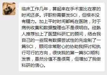 SCI发表